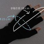寒い冬のパソコン操作におすすめの手袋とは?実際に使ってみた